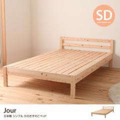 【g48094-04】【セミダブルベッド】【超高密度ハイグレードポケットコイル】Jour 桐 すのこベッド シンプル デザイン ひのき ベッド ベ