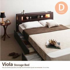 【g5673-04】【ダブル】 【超高密度ハイグレードポケットコイル】 Viola  【引出し・コンセント付きベッド】 シンプル 【幅141cm】 モダ
