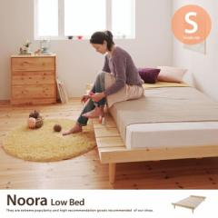 【g5683】【シングル】 【フレームのみ】 Noora 【すのこベッド】 天然木 パイン材 北欧 シンプル 【幅100cm】 すのこ 通気性 モダン オ