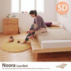 【g5684】【セミダブル】 【フレームのみ】 Noora 【すのこベッド】 天然木 パイン材 北欧 シンプル 【幅120cm】 すのこ 通気性 モダン