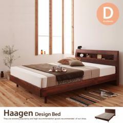 【g5690】【ダブル】 【フレームのみ】 Haagen すのこ ベッド すのこベッド 棚付 幅142cm 北欧 シンプル