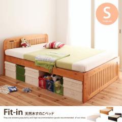 【g5694】【シングル】 【フレームのみ】 Fit-in すのこベッド 高さ調節 幅102cm 北欧 ナチュラル シンプル 収納