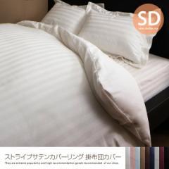 【g5767】ストライプサテンカバーリング 掛布団カ...