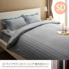 【g5773】ストライプサテンカバーリング 敷布団カ...