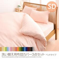 【g5807】洗い替え用布団カバー3点セット セミダ...