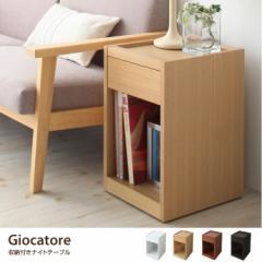 【g5884】ナイトテーブル サイドテーブル お洒落 収納 寝室 ベッドルーム