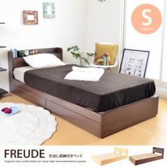 【g6007】【シングル】 【フレームのみ】  収納付きベッド シングルベッド ベッド 収納付き ダークブラウン ナチュラル コンセント %OFF