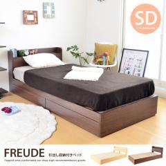 【g6008】【セミダブル】 【フレームのみ】  収納付きベッド セミダブルベッド ベッド 収納付き ダークブラウン ナチュラル コンセント