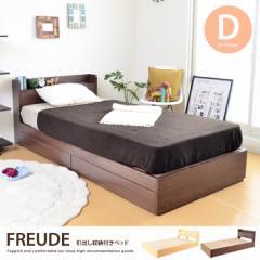 【g6009】【ダブル】 【フレームのみ】  収納付きベッド ダブルベッド ベッド 収納付き ダークブラウン ナチュラル コンセント %OFF モ