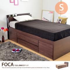 【g6010】【シングル】 【フレームのみ】  収納付きベッド 収納ボックス ベッド下 収納 収納付き 引き出 引出付 大容量収納 シングルベッ