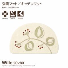 【g62209】50×80 玄関マット 洗える 東リ 屋外 室内 和風 白 滑り止め 50 80