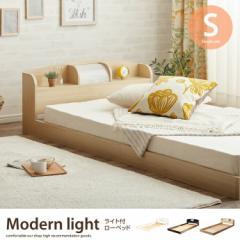 【g7151】【フレームのみ】【シングルベッド】 ベッド ベット シングル フロアベッド