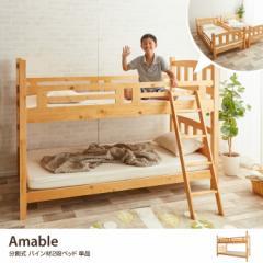 【g90031】【シングル】 2段ベッド 二段ベッド 分割式 階段付き すのこ パイン材 フラットはしご 北欧 シンプル オシャレ サイドフレーム