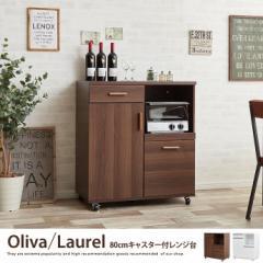 【g92005】レンジ台 80cm 木製 おススメ食器棚 食器棚 スライド レンジラック レンジボード キャスター付き