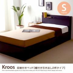 【g92043】【シングル】 【フレームのみ】 Kroos 【コンセント付】 ベッド 【収納付き】 宮棚 収納ベッド 【大容量】 【簡単組立】 シン