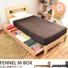 【g99023-04】【ダブル】 【超高密度ハイグレードポケットコイル】 FENNEL M-BOX 【引出し付きベッド】 ベッド 【コンセント付】 宮棚 引