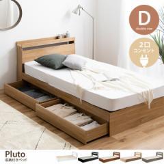 【g99032】【フレームのみ】【ダブル】 Pluto プルート ベッド 収納付きベッド 収納付き 引出し付 引出し収納 2