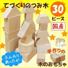 激安 プレゼント 【積み木 30ピース】 木製 木のおもちゃ ブロック 積木 つみき つみ木 ベビー用品 おもちゃ ベビートイ