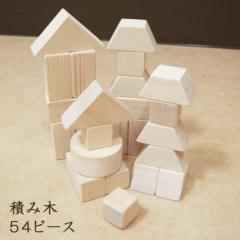 激安 プレゼント  【積み木 54ピース】 木製 木のおもちゃ ブロック 積木 つみき つみ木 ベビー用品 おもちゃ ベビートイ キッズ