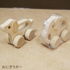 激安 プレゼント 子供のおもちゃ 木のおもちゃ おにぎりカー 木製 知育玩具 積み木 おもちゃ 手押し車 ぞう くるま いぬ ベビー 子供