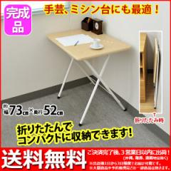 『(S)折りたたみ テーブルハイタイプ(大)』幅73cm奥行き52cm高さ71.5cm 送料無料 コンパクト収納の折り畳みテーブル(折りたたみテーブル)
