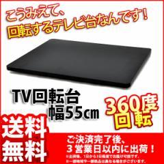 『TV回転台55』(TVR-550)幅55cm 奥行き40cm 高さ2.9cm 送料無料セール 360度回転のテレビ回転台(テレビ回転盤) 回転式テレビ台/TVボード