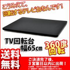『TV回転台65』(TVR-650)幅65cm 奥行き40cm 高さ2.9cm 送料無料セール 360度回転のテレビ回転台(テレビ回転盤) 回転式テレビ台/TVボード