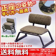 『背もたれ付き正座椅子』幅42cm 奥行き38.2cm 高さ30.5cm 座面高さ17cm 送料無料 積み重ねて収納可能 立ち座りが楽になる正座イス(正座