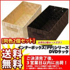 『インナーボックスPP』(2個セット/PPB-01)【幅20cm 奥行き40cm 高さ15cm/収納ボックス[DVDラック]送料無料/%OFF/小物収納/CDラック/DVD