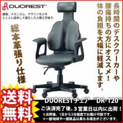 『DUOREST総本革張りチェア DR-120』【幅73.5cm 奥行き67.4cm 高さ119〜125cm 座面高さ42〜48cm/送料無料%OFFSALE/パソコンチェア/椅子
