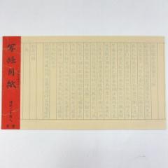 【写経】 般若心経手本付 写経用紙 楮紙 20枚 『写経用品 書道用品』