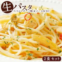 生パスタ スパゲティー120g×2食セット [ペペロンチーノ粉末ソース2P付き] 【3〜4営業日以内に出荷】【送料無料】