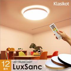 ウッドフレーム LEDシーリングライト 無段階調光 調色 電球色-昼光色 12畳用 klasikot ルクサンク【asg6】