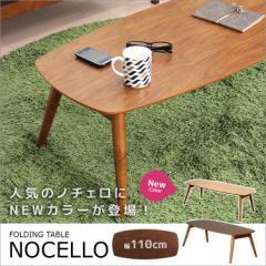 枚数限定200円クーポン利用可★ローテーブル 折り...