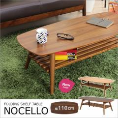 NOCELLO ノチェロ 棚付き 折りたたみテーブル 幅1...