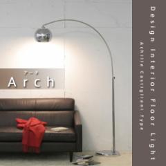 【送料無料・即納】フロアスタンド照明 アーチ Arch フロアランプ LED対応