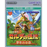 【送料無料】【中古】 GB ゲームボーイ ゼルダの伝説 夢をみる島 ソフト