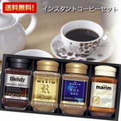 インスタントコーヒー セット AGFプレミアムインスタントコーヒー バラエティギフト
