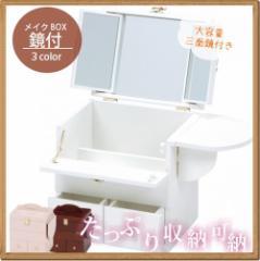 化粧箱 メイクボックス 鏡付き 大容量/三面鏡 コスメ ケース 白 ホワイト