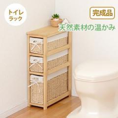 トイレ収納ラック 桐製 木製収納棚 おしゃれ/ナチュラル 薄型スリムラック
