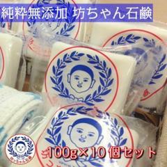 坊ちゃん石鹸 まとめ買い ぼっちゃん石鹸 無添加 100g×10個セット