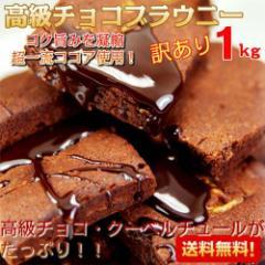 【訳あり】チョコブラウニー 1kg 高級チョコブラウニーどっさり1kg