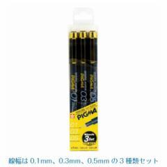 ピグマ3本セット 黒 線幅0.1/0.3/0.5mm 3種類 サ...