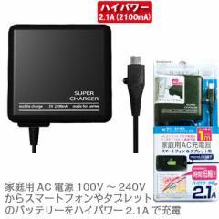 携帯充電器 microUSB端子専用充電器 AC充電器 AC充電器ストレート2.1A microUSB BK