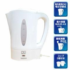 日本でも海外でも使える電気ポット。トラベルポット ケトル 電気ケトル 電気ポット 0.4L