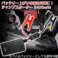 モバイルバッテリー/ジャンプスターター 5400mAh