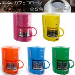 コーヒーメーカー ドリップ式 カリタ カフェコローレ グリーン