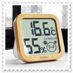温湿度計 デジタル表示 置き/壁掛け 木目調 ナチュラルウッド