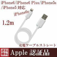 ライトニングケーブル アイフォン充電ケーブル Apple MFI認証品 USB充電器/同期 コード長さ1.2m KL-16