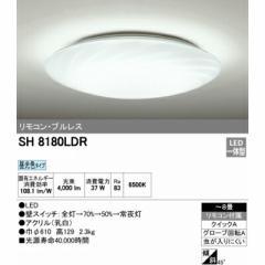 シーリングライト 天井照明 丸型/円形 LED ライト オーデリック SH8180LDR